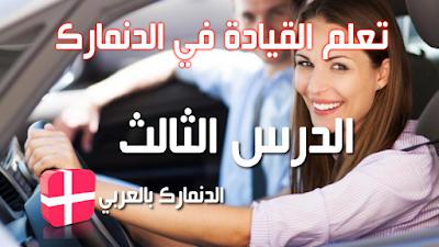 Photo of تعلم القيادة في الدنمارك الدرس الثالث – الدنمارك بالعربي