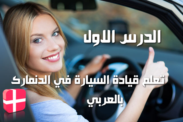 Photo of الدرس الأول في تعليم قيادة السيارات في الدنمارك باللغة العربية