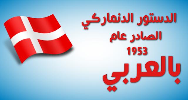 Photo of قرأة كامل الدستور الدنماركي الذي تم أصدارة عام 1953 باللغة العربية
