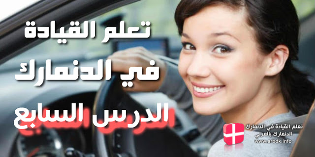 Photo of تعلم قيادة السيارة الدرس السابع + التصحيح