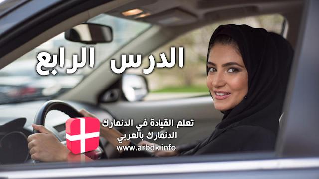 Photo of تعلم قيادة السيارة في الدنمارك – الدرس الرابع + التصحيح
