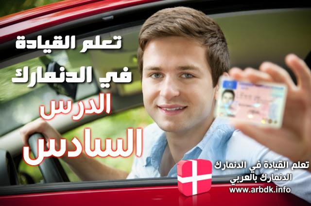 Photo of الدنمارك بالعربي – تعلم القيادة في الدنمارك الدرس السادس + التصحيح