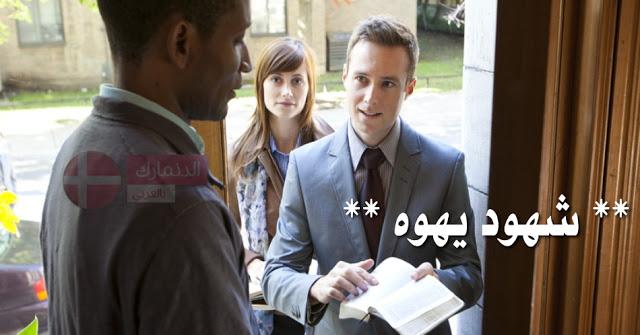 صورة هل حصل وزارك أحد أتباع ديانة شهود يهوه !! ماذا كانت ردة فعلك !!