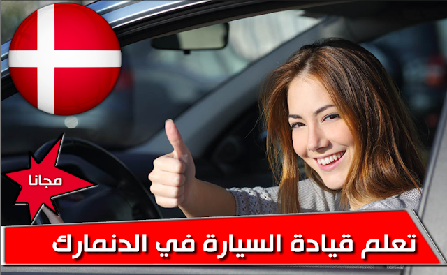 Photo of 12 درس سوف تساعدك في أجتياز اختبار قيادة السيارة في الدنمارك ( مجانا )