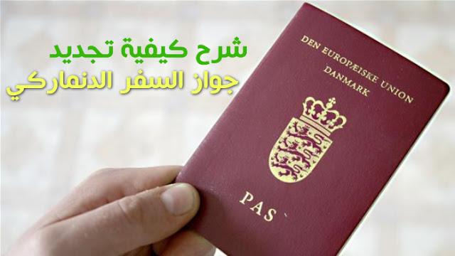 صورة كيفية تقديم طلب للحصول على جواز السفر الدنماركي | PAS ANSØGNING TIL UDLÆNDING I DANMARK