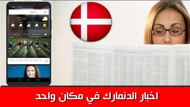 صورة أخبار الدنمارك في مكان واحد – البرنامج الأول  في الدنمارك باللغة العربية