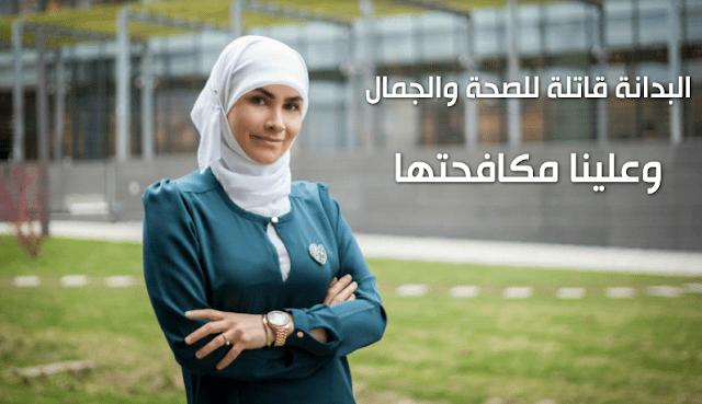Photo of البدانة قاتلة للصحة والجمال .. وعلينا مكافحتها !