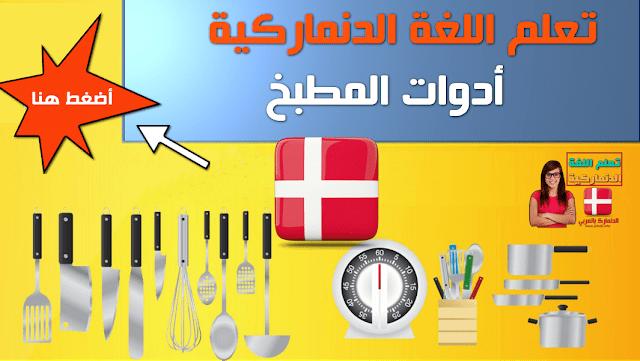 Photo of تعلم اللغة الدنماركية – أدوات المطبخ