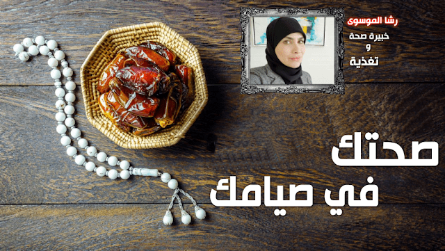 Photo of رشا الموسوي : صحتك في صيامك