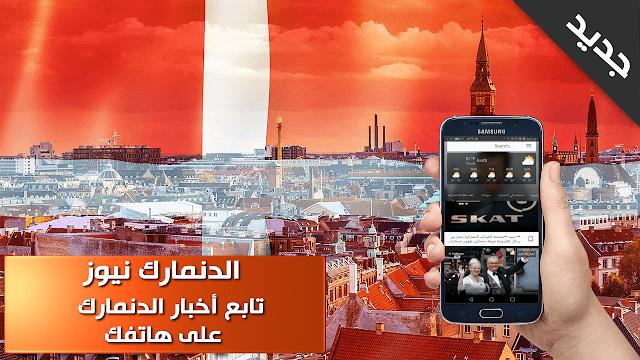 Photo of تابع أخبار الدنمارك على هاتفك