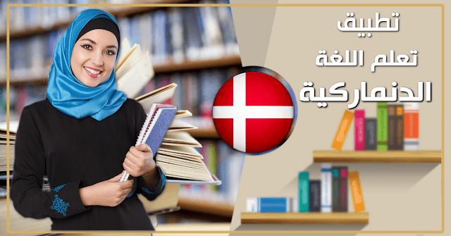 صورة التطبيق الأكثر تحميلا في الدنمارك لتعلم اللغة الدنماركية