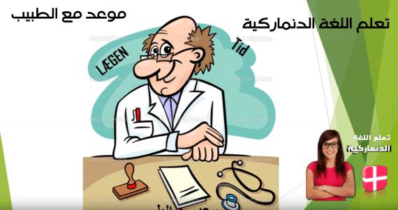 صورة تعلم كيف تأخذ موعد مع الطبيب اللغة الدنماركية
