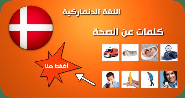 Photo of مفردات ومصطلحات عن الصحة – بالصوت