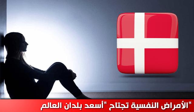 "Photo of الأمراض النفسية تجتاح ""أسعد بلدان العالم""ومن بينها الدنمارك"