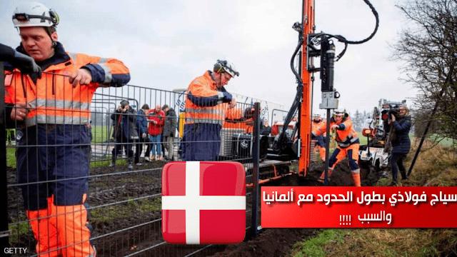 """Photo of سياج فولاذي بطول حدود الدنمارك وألمانيا.. والسبب """"غريب"""""""