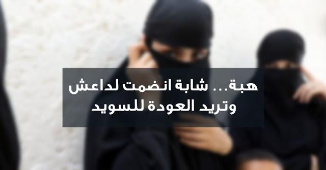 Photo of هبة… شابة انضمت لداعش وتريد العودة للسويد