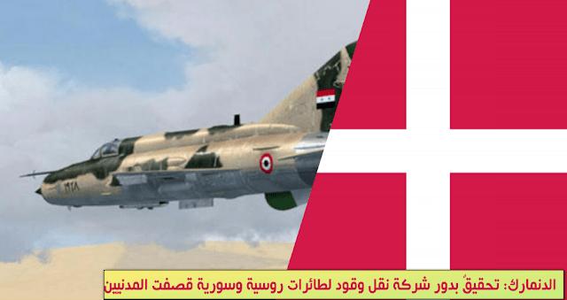 Photo of الدنمارك: تحقيقٌ بدور شركة نقل وقود لطائرات روسية وسورية قصفت المدنيين