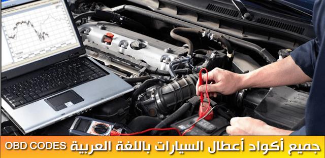 صورة اكواد اعطال السيارات باللغة العربية