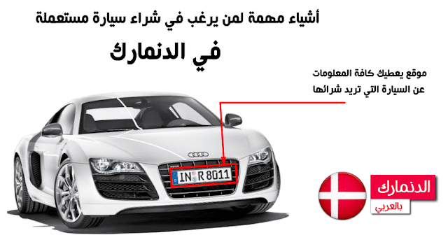 Photo of الدنمارك بالعربي – موقع يعطيك كافة المعلومات عن السيارة التي تريد شرائها