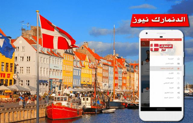 صورة تطبيق الدنمارك نيوز أندرويد