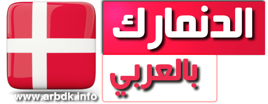 الدنمارك باللغة العربية