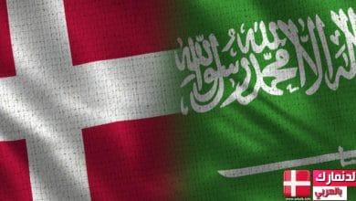 "Photo of أزمة بين السعودية والدنمارك بسبب أنشطة ""تجسس وإرهاب"""